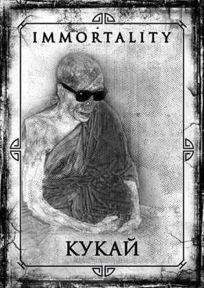 Бессмертный Кукай