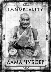 Бессмертный Лама Чубсер