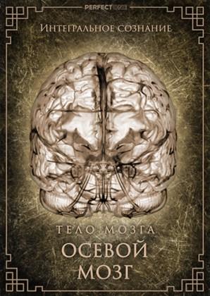Интегральное сознание. Осевой мозг