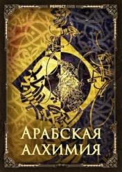 Арабская алхимия