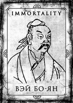 Бессмертный Вэй Бо-ян