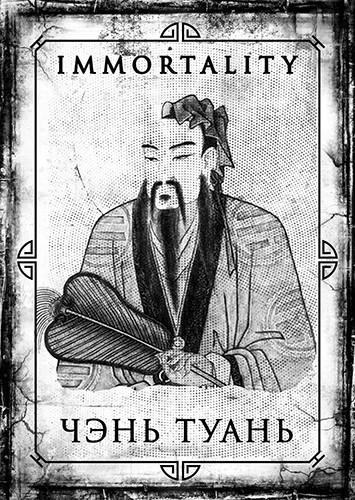 Бессмертный Чэнь Туань