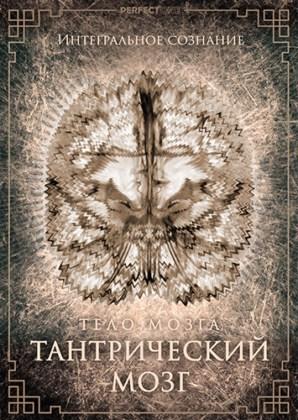 Тантрический мозг. Интегральное сознание.
