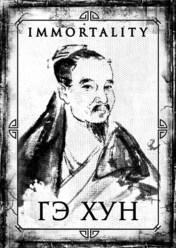 Бессмертный Гэ Хун
