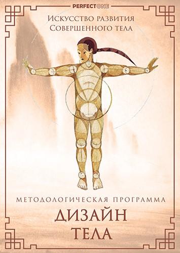 Дизайн тела: искусство развития совершенного тела
