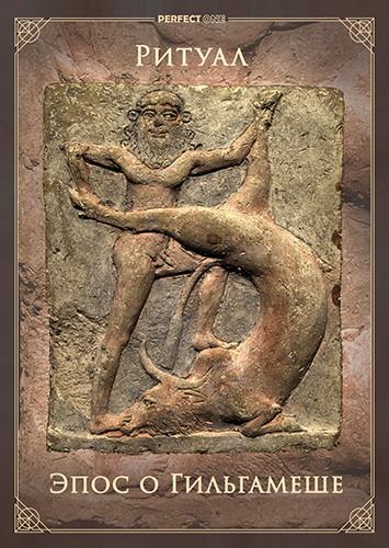 Ритуал Гильгамеш