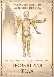 Геометрия тела: методологическая программа. Развитие совершенного тела