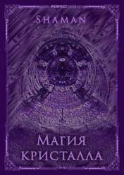 Магия кристала