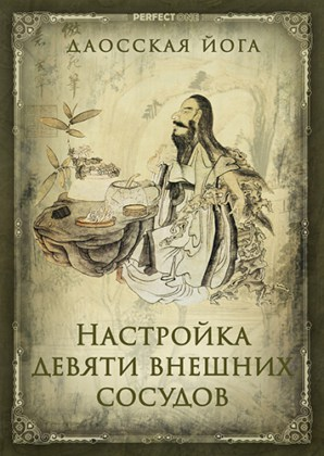 Настройка девяти сосудов