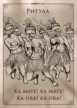 Ритуал Хака