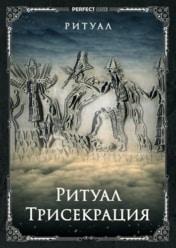 Ритуал Трисекрация. Интегральная алхимия