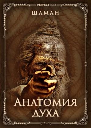 Шаман: Анатомия духа