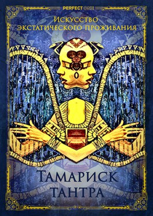 Тамариск тантра: искусство экстатического проживания