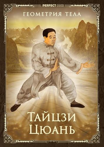 Тайцзи-цюань