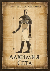 Алхимия сета