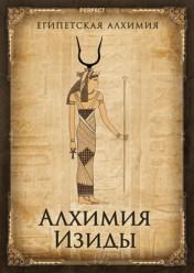 Алхимия Изиды