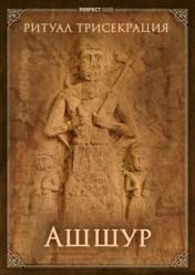 Четвертый ном Ашшур