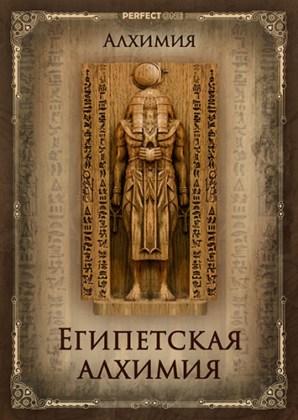 Египетская алхимия