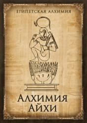 Алхимия Айхи