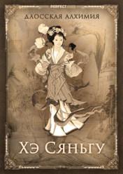 Хэ Сяньгу (He Xiangu, 何仙姑) — великая даосская бессмертная, хранительница Фиолетовой комнаты на острове Пэнлай (Penglai, острове Бессмертных)