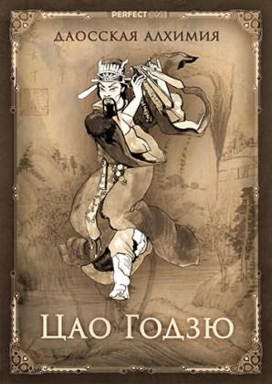 Цао Годзю - даосский бессмертный