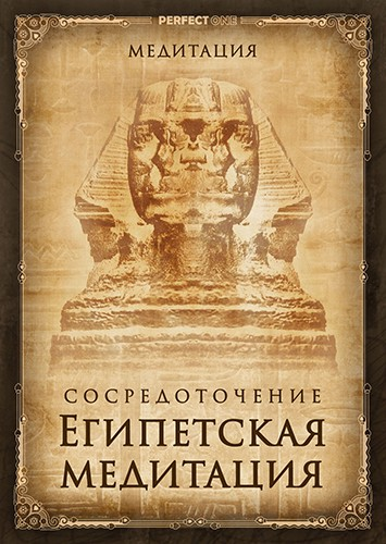 Египетская медитация