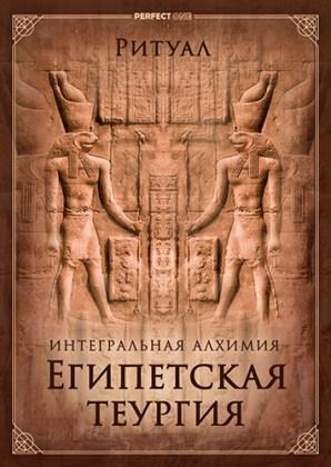 Египетская теургия