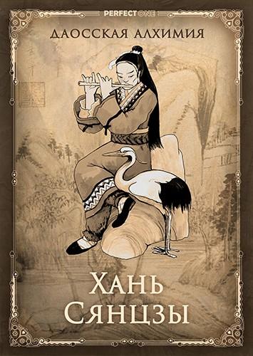 Хань Сянцзи