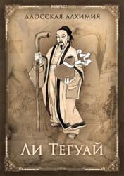 Ли Тегуай