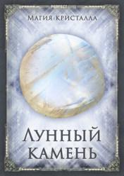 Магия лунного камня