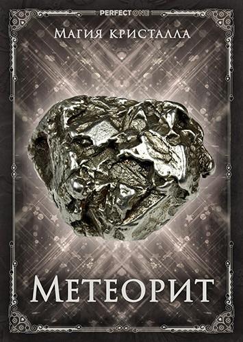 Магия метеорита