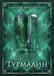 Магия турмалина
