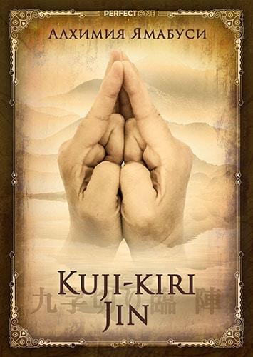 Мудра Kuji-kiri Jin (九字切り臨 陣)
