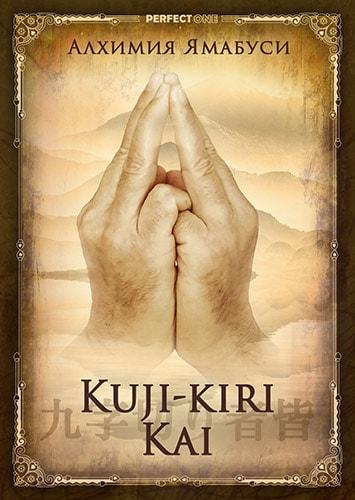 Мудра Kuji-kiri Kai (九字切り者皆)