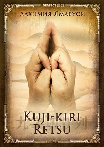 Мудра Kuji-kiri Retsu (九字切り列)