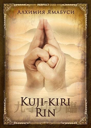 Мудра Kuji-kiri Rin (九字切り臨)