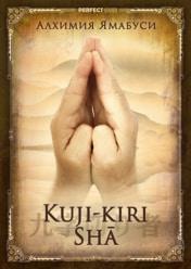 Мудра Kuji-kiri Shā (九字切り者)