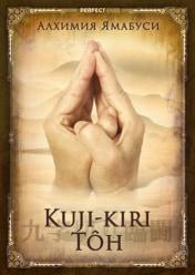 Мудра Kuji-kiri Tôh (九字切り臨 闘)