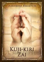 Мудра Kuji-kiri Zai (九字切り列 在)