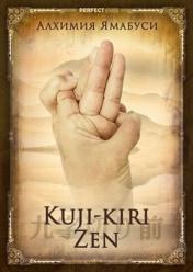 Мудра Kuji-kiri Zen (九字切り前)