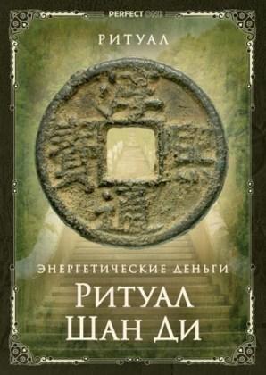 Ритуал Шанди