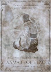 Искусство построения алмазного тела (практический путь сангаку)