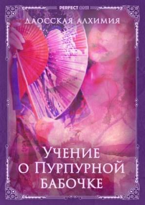 Учение о пурпурной бабочке