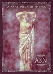 Атлантический ритуал: ASN