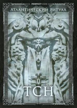 Атлантический ритуал: TCH