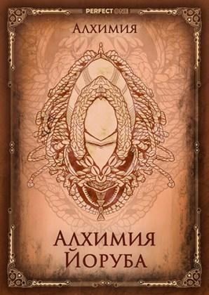 Алхимия йоруба