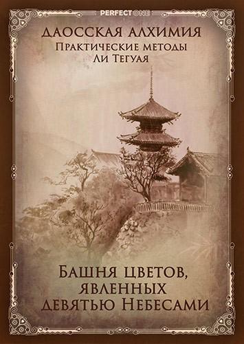 Башня цветов, явленных девятью Небесами