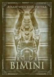 Атлантический ритуал: BIMINI