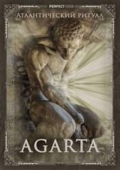 Атлантический ритуал: AGARTA