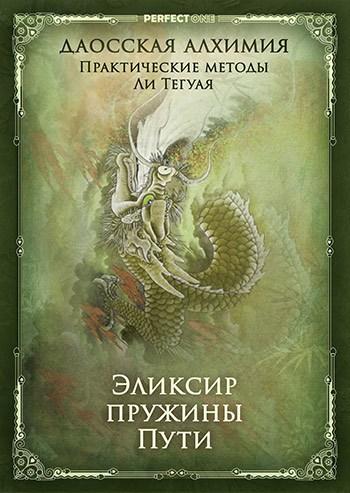 Эликсир пружины Пути